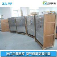 珍澳臭氧(在线咨询)、萍乡高浓度臭氧水机、小型高浓度臭氧水机
