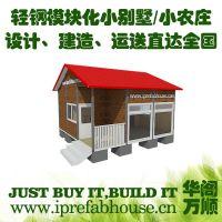 装配式钢结构农村住宅 可拆迁重复利用 免费别墅设计 彩钢板活动房