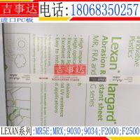 供应Lexan*Margard*MR5E PC板材及MR5E耐力板报告