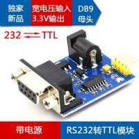 RS232转TTL模块 MAX3232串口线 TTL转接线 下载线