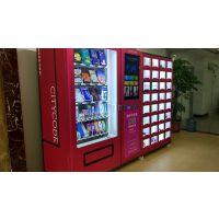 中国化妆品自动售货机销售服务平台