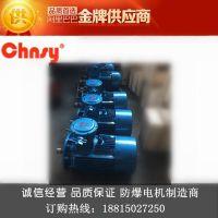 防爆电机选型/报价:YB3-112M-4 4KW防爆三相异步电动机