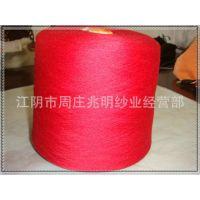 江阴市周庄兆明纱业供应 优质红色仿大化100%纯涤纶纱