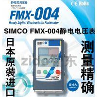 日本Simco-Ion Fmx-004 静电场测试仪/数显红外感应静电电压表