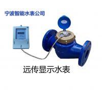 宁波水表厂家光电直读水表及抄表系统