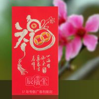 辰福堂O系列 2016年新款高档利是封定做厂家 创意红包 猴年压岁包 大号红包万元封 烫金红包定做