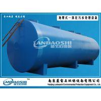 蓝宝石环保供应地理式一体化污水处理设备