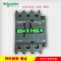 施耐德LC1E65M5N AC220V交流接触器 银点 规格齐全,电压可选