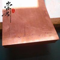 洛阳铜 C1221紫铜板 耐高温耐腐蚀C1221紫铜板 材质保证