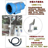 石油实时监控C级防爆摄像机/700线防爆摄像机厂家专业铸就生产安全