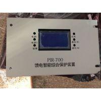 甘肃白银—颐坤PIR-III高压智能综合保护装置