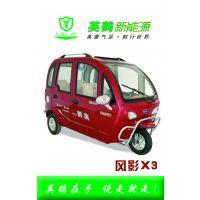 英鹤风影X3电动三轮车机动灵活价格低廉驾驶方便