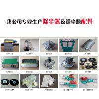 生产各种异形除尘配件