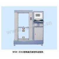 厂家直销 威胜德 WSD -8302 微电脑万能材料试验机