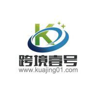 晋江aliexpress速卖通电商运营管理软件,跨境壹号ERP全面支持订单发货物流采购客服管理