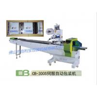 供应 工业链条 自动薄膜包装机CB-300s