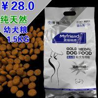 麦福瑞德幼犬狗粮批发 1.5KG天然狗粮鸡肉味狗食物 宠物幼犬狗粮