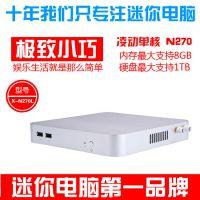 包邮新创X-N270L 工业控制主机 无风扇工控机箱 小电脑
