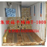 货柜箱干燥剂-集装箱干燥剂