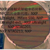 恩智浦NFC标签芯片-NTAG213