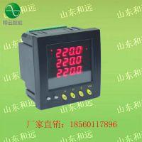 单相电子式电能表山东和远厂家直销质量保证