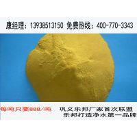 ZZ长子聚合氯化铝多少钱一吨
