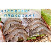 优鲜港水产大虾批发(在线咨询)、铜川冷冻虾、冷冻虾贵不贵