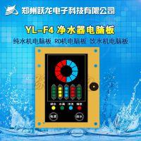 专业生产多功能 YL-F4 净水器 纯水机 RO机 饮水机 电脑板