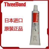 日本三键TB1220G报价,threebond1220G现货促销
