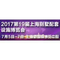2017第十九届上海国际别墅配套设施博览会