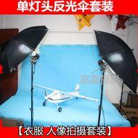 深圳摄影器材厂家批发凯丽美 影楼服装产品拍摄 E27单灯头反光伞摄影灯套装 摄影器材