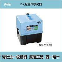 威乐空气净化器 WFE 2ES空气净化器 2人组净化器 烟雾净化系统