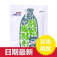 安琪厂家直销 伊仕特酸奶菌 2菌型 可常温保存 网购专用