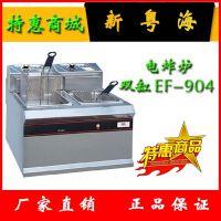 新粤海 EF-904 双缸 电炸炉 油炸锅 电炸锅 油炸机 商用炸炉