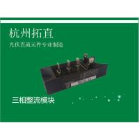 供应杭州拓直【电动汽车增程器专用 三相整流模块 MDS30A48-72V 】品质优秀