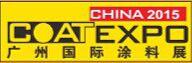 2015第11届广州国际涂料、油墨、胶粘剂展览会(COAT EXPO)