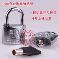 35mm梅花钢锁 电力表箱锁 电表箱锁 通开通用钥匙 防水防锈挂锁