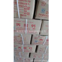 厂家直销食品级丙酸钙 防腐剂丙酸钙