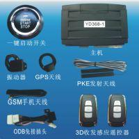 全国包安装一键启动正品厂家 手机控车正品厂家