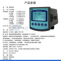 上海诺博工业电导率分析仪CD-5000