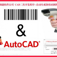CAD二次开发插件--在设计图纸中自动生成的条形码