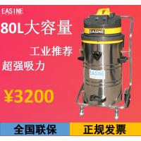 工厂车间吸粉尘专用吸尘器依晨多功能工业吸尘器YZ-8020B