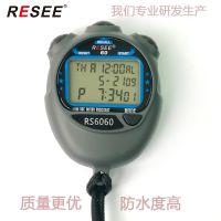 锐赛运动秒表 三排防水计时器 大屏多道里程表 户外定时器 跑步码表