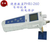 上海雷磁PHBJ-260便携式 快速酸度计酸碱度ph计手持式PH计 原装