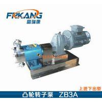ZB3A型不锈钢上进下出型凸轮转子泵 上进下出式转子泵 胶体泵