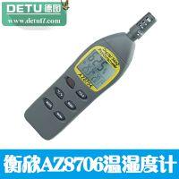 台湾衡欣 AZ8706手持式温湿度计 高精度工业温湿度计可外接探针
