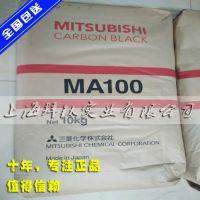 日本三菱炭黑MA100 碳黑MA100 日本进口色素炭黑 【1kg起售】