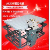 RN8B-S 大量供应 定制老款 特价床垫机器 2条以上定做
