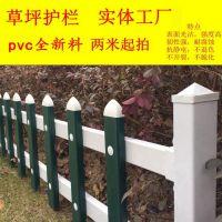 PVC塑钢护栏围栏栅栏草坪护栏庭院花园围栏市政护栏