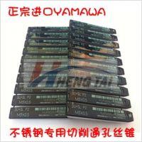正品YAMAWA机用锋钢不锈钢专用先端丝锥 SU+SL/SU-PO M1.4~M24